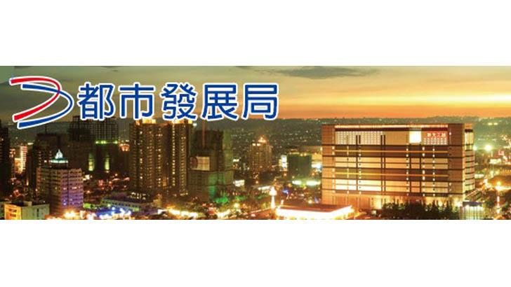 「臺中市政府都市發展局」的圖片搜尋結果