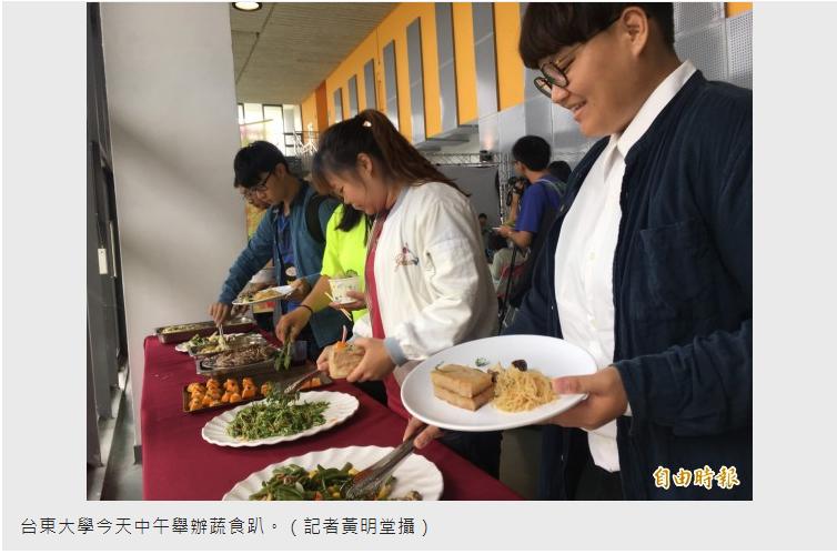 每月1天蔬食日 台東大學綠色環保從吃做起-大學
