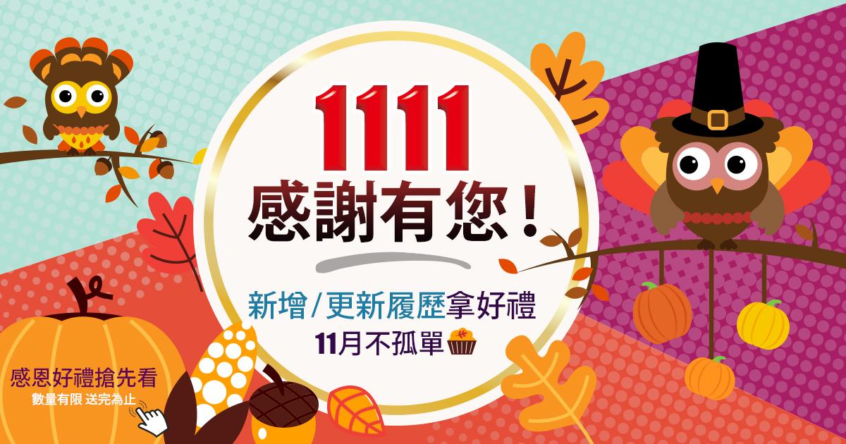 【活動已結束】1111會員感恩回饋十一月不孤單 新增/更新履歷就抽好禮-11月會員限定