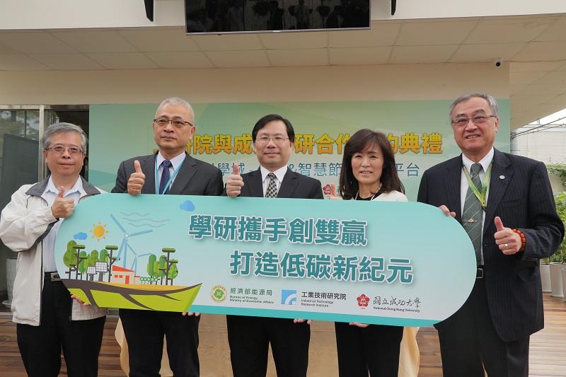 成大與工研院1+1大於2 攜手加速台灣綠能創新產業發展-工研院