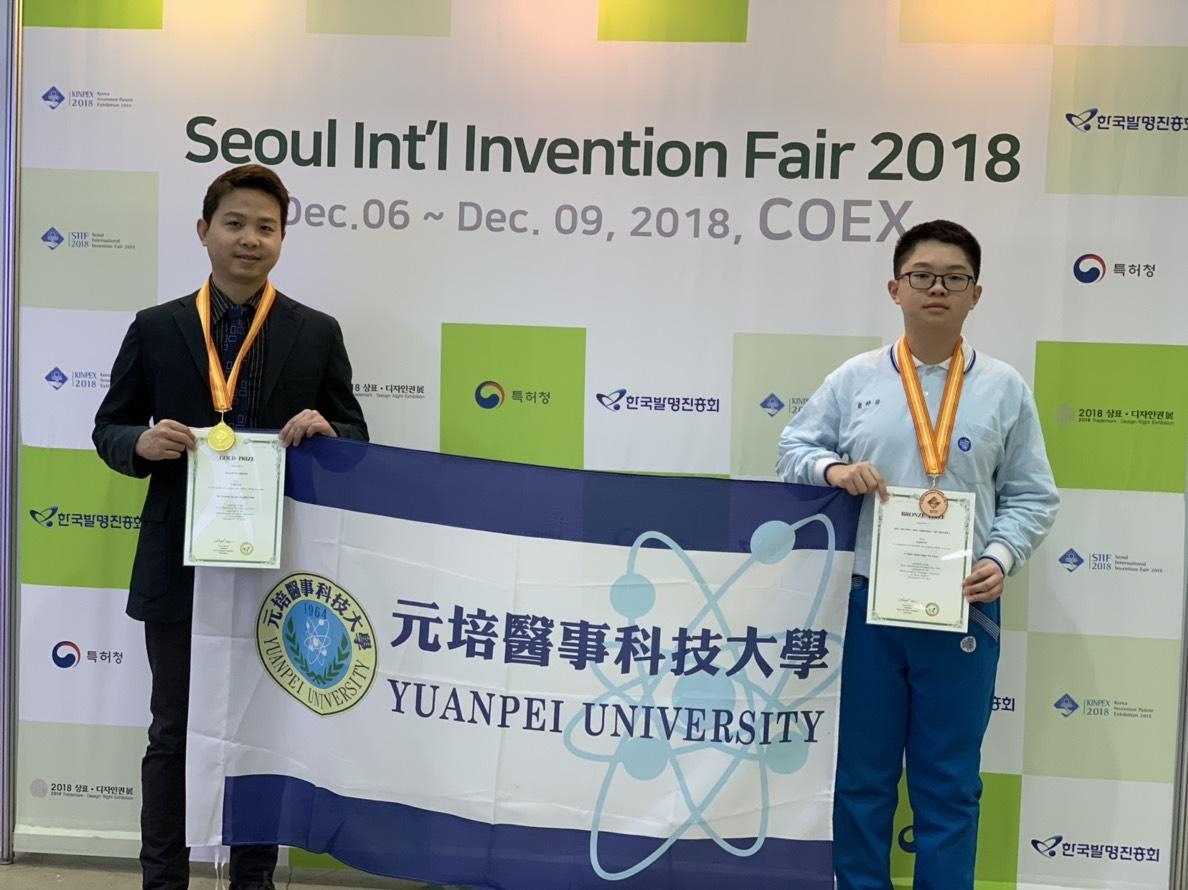 元培醫事科技大學發明商品化參加韓國國際發明展獲得1金1銅-2018韓國首爾國際發明展