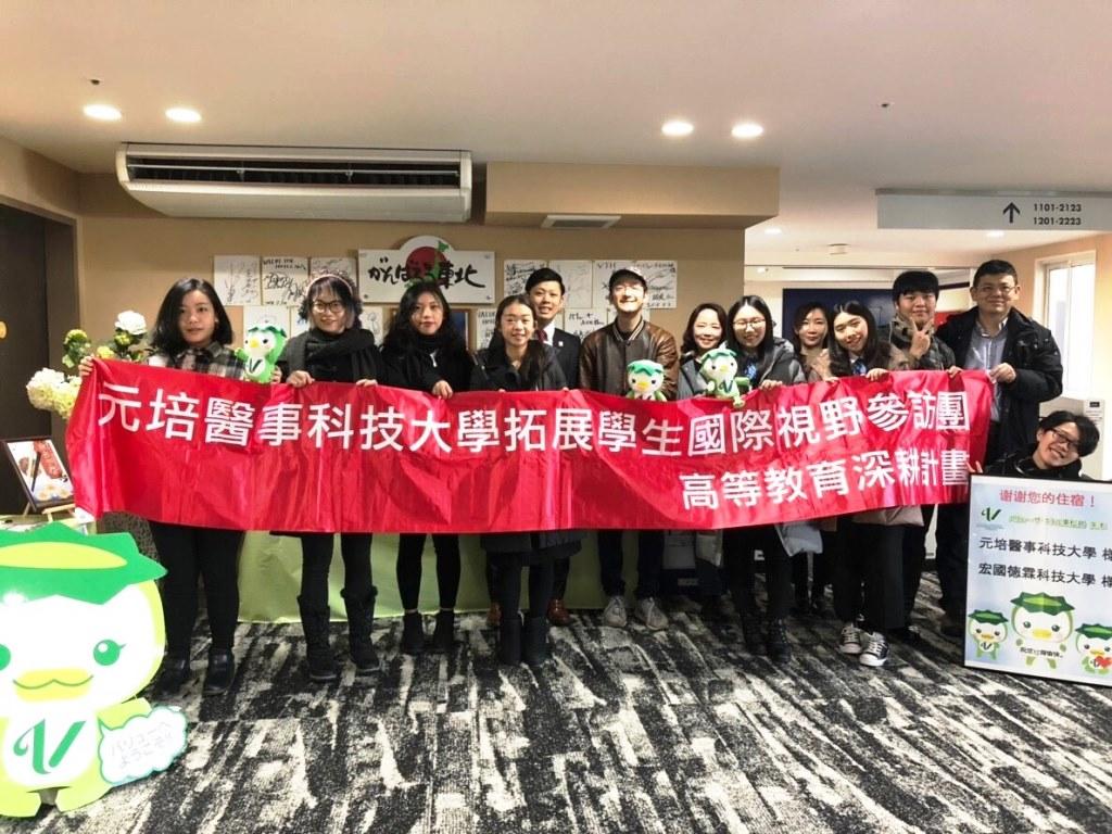 元培醫事科大國際處與網紅Iku老師合作辦理日本移地學習-元培醫事科大
