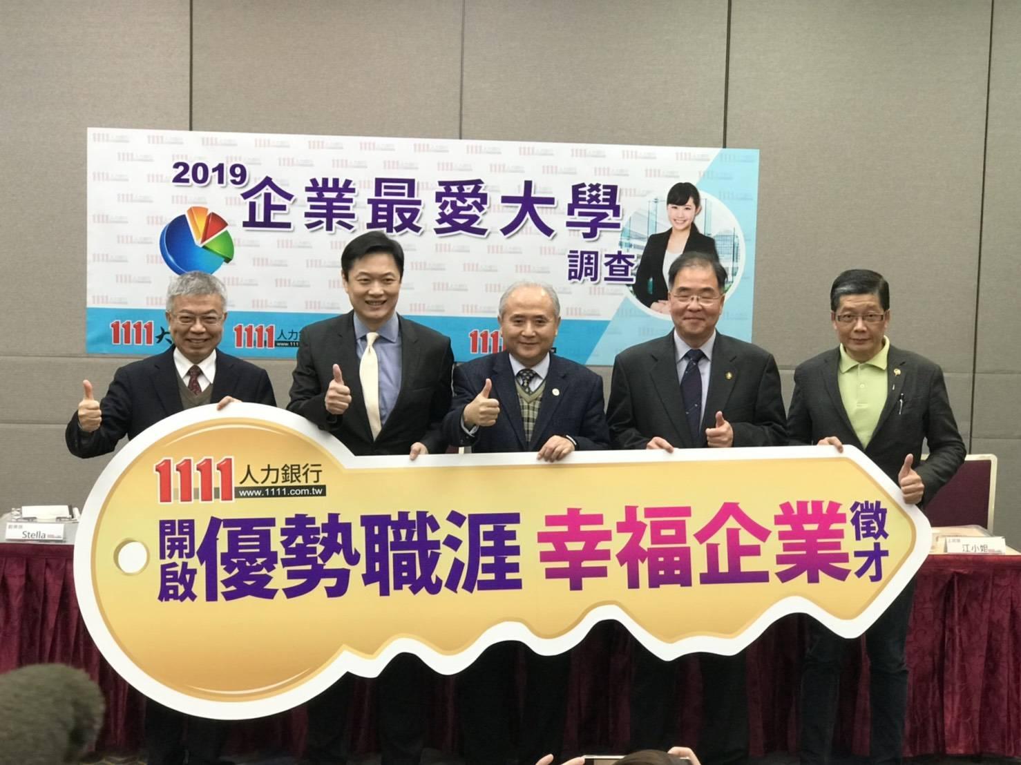 2019企業最愛 台大、北科大奪冠-2019企業最愛大學