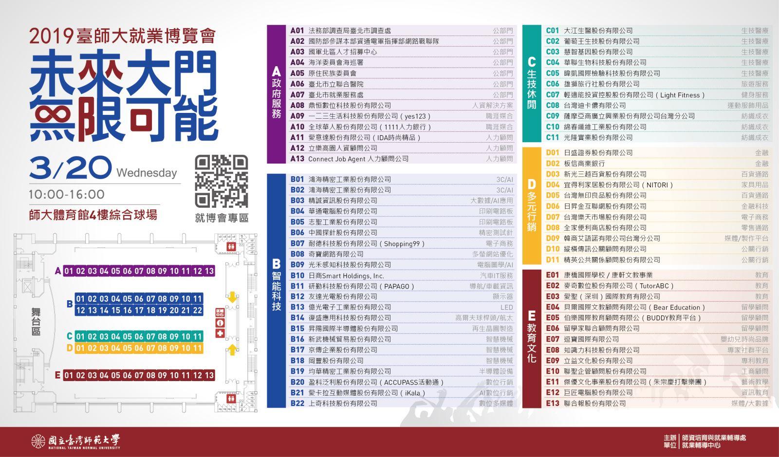 【2019校徵】臺師大校園徵才博覽會-2019校園徵才