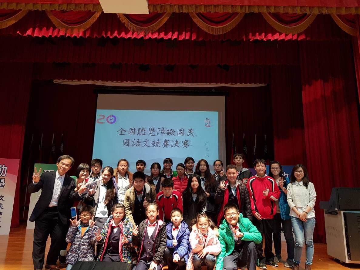 第20屆聽障國語文競賽 南大附聰成績表現亮眼-全國聽覺障礙國民國語文競賽