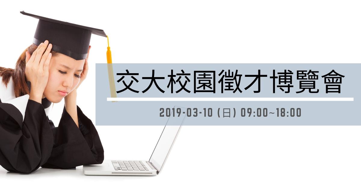 【2019校徵】交大校園徵才博覽會-2019校園徵才