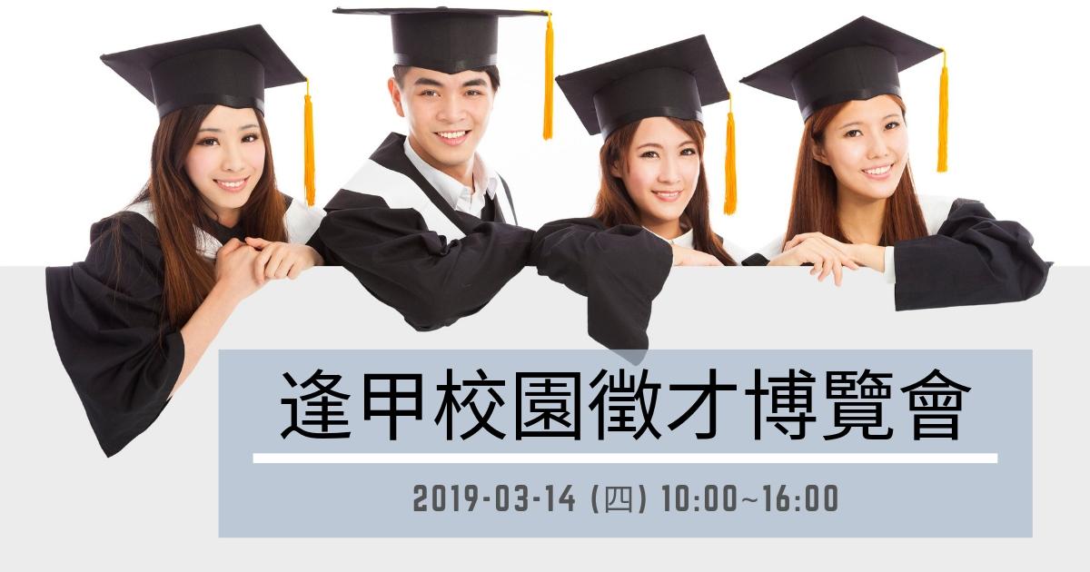 【2019校徵】逢甲大學校園徵才博覽會-2019校園徵才