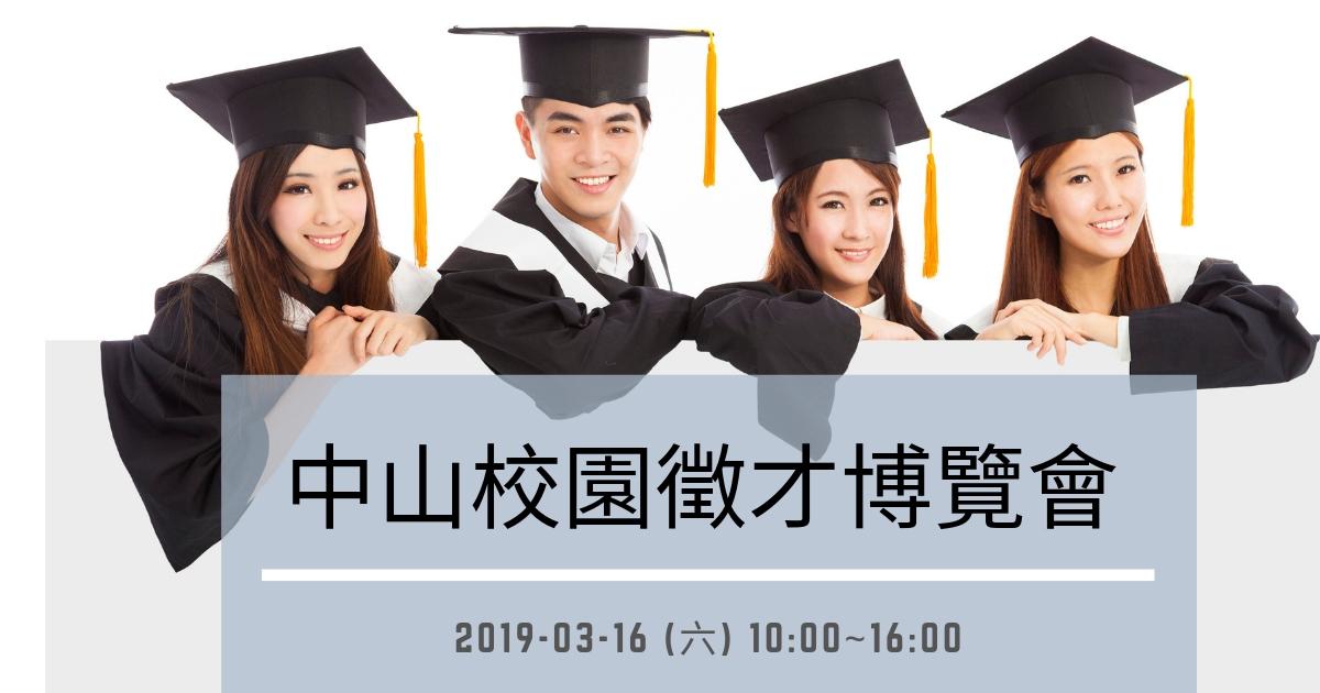【2019校徵】中山大學校園徵才博覽會-2019校園徵才