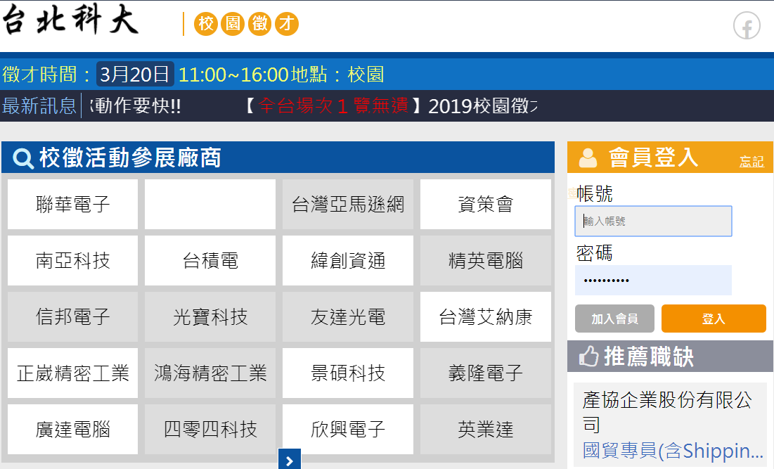 【2019校徵】北科大校園徵才博覽會-2019校園徵才