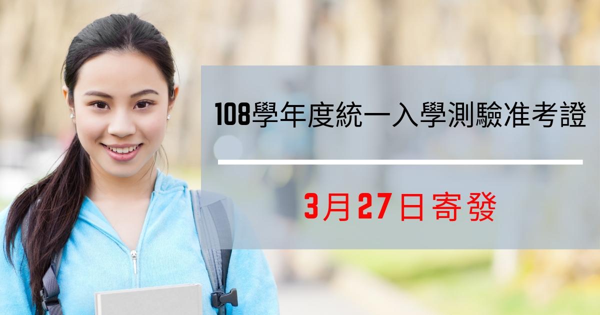 【升學情報站】108學年度統一入學測驗准考證3月27日寄發-108統測