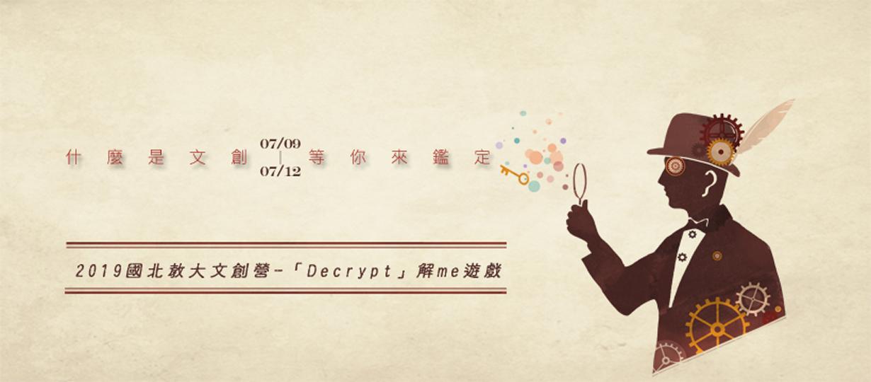 【營隊資訊】2019國北教大文創營-Decrypt解ME遊戲-文化創意產業經營學系