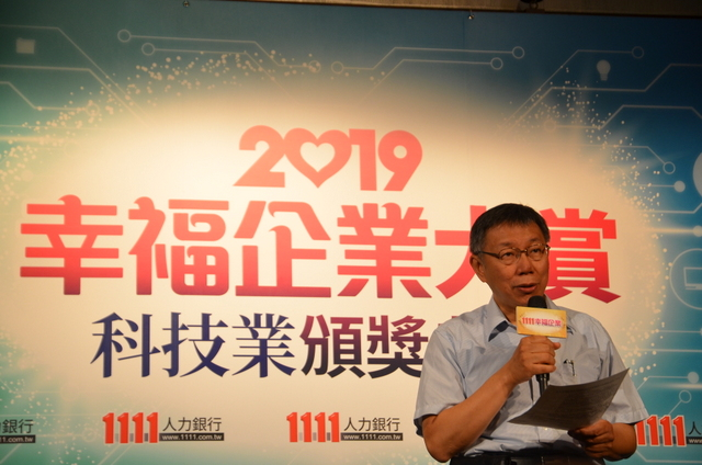 科技業幸福企業/中華電信、緯創資通等上百企業獲獎 柯P肯定-1111職場新聞