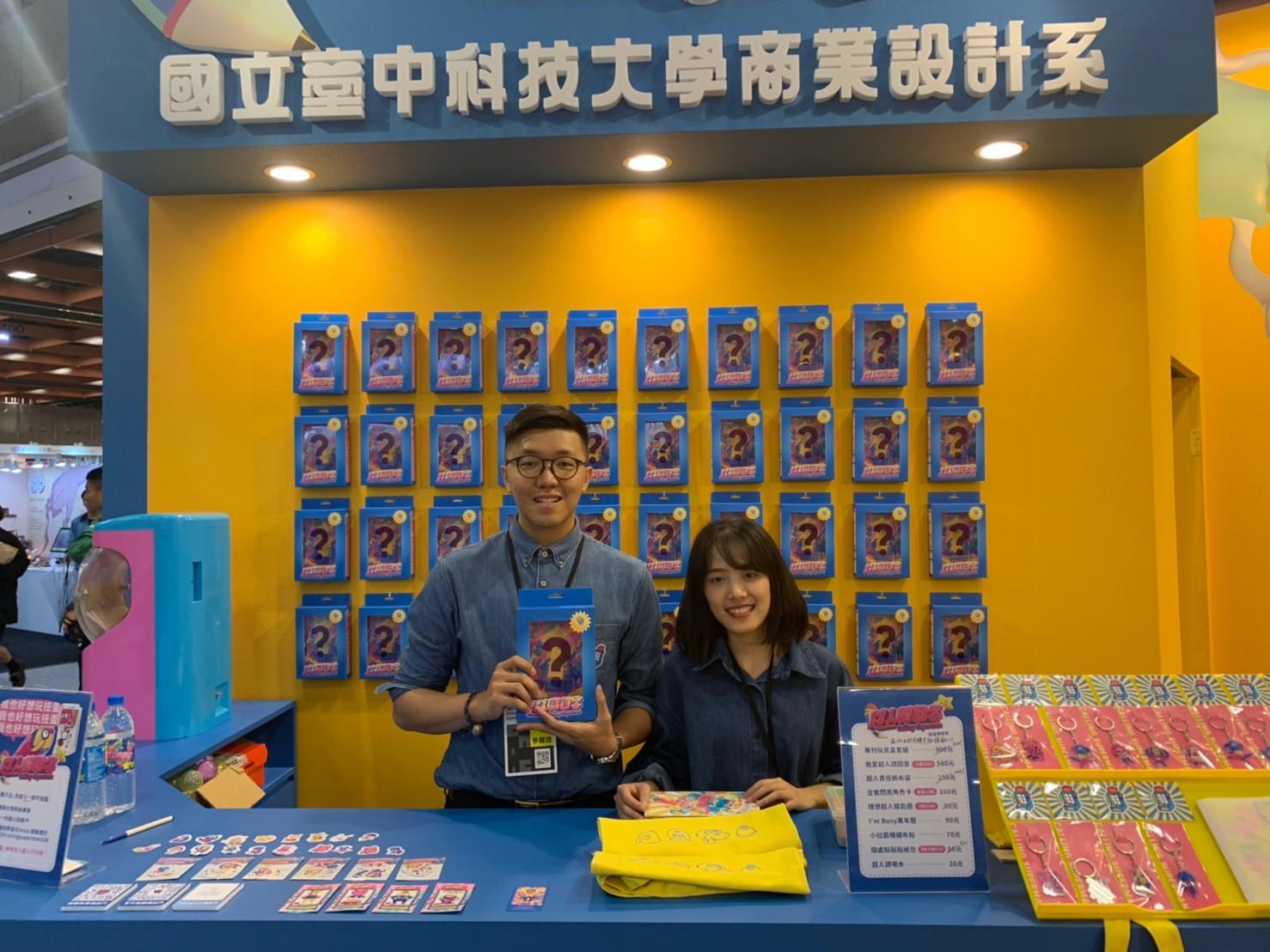 【2019新一代】國立臺中科技大學超人請回答-2019新一代設計展