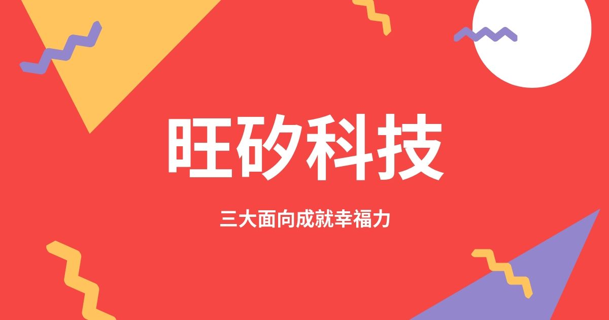 幸福企業/旺矽三大面向成就幸福力 福利創舉員工樂在工作實踐自我-1111職場新聞