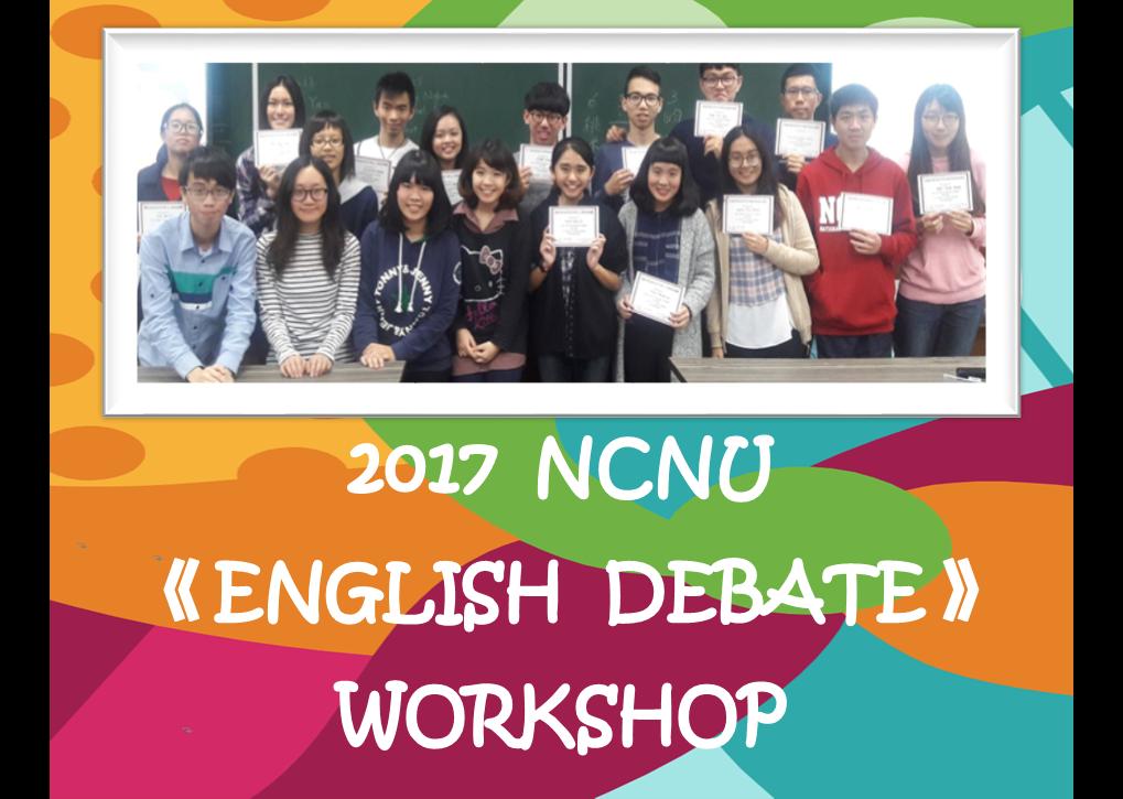 [社團補助計畫] 國立暨南國際大學 2017英文辯論工作坊- NCNU English Debate Society