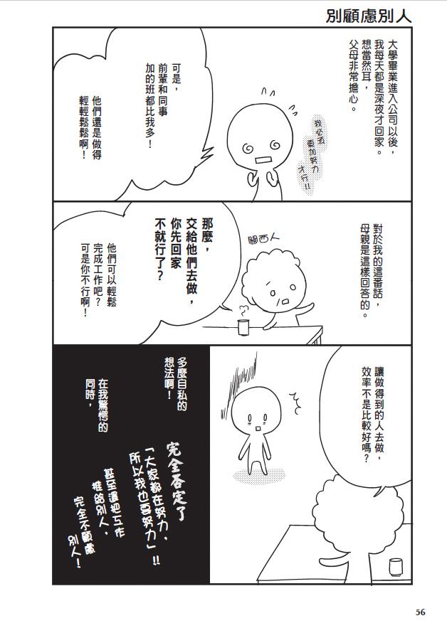 『曹新南專欄』書籍推薦:雖然痛苦到想死,卻無法辭職的理由(全)-私房書籍推薦