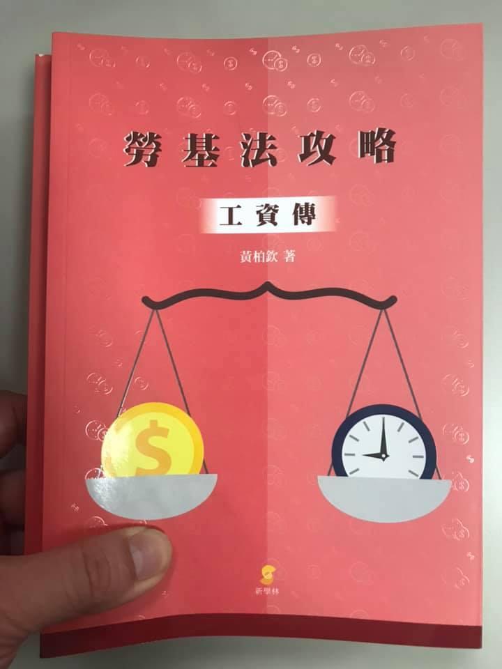 『曹新南專欄』書籍推薦:勞基法攻略—工資傳-工資