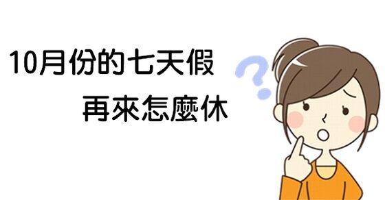 『曹新南專欄』10月份的七天假再來怎麼休?-HR