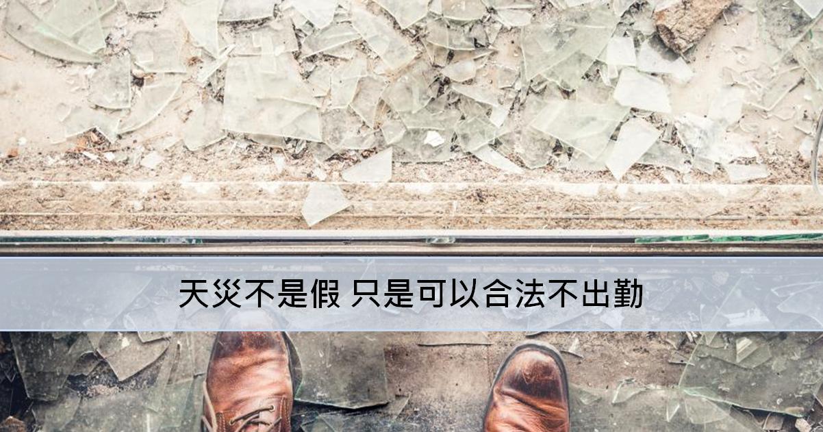 『曹新南專欄』天災不是假 只是可以合法不出勤-HR