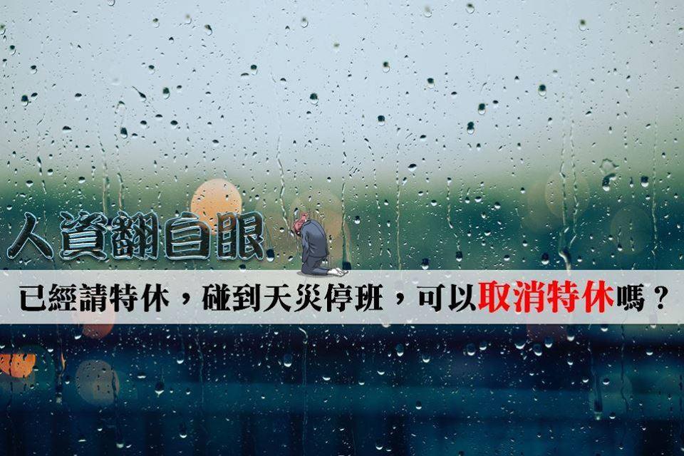 『曹新南專欄』人資翻白眼:已經請特休,碰到天災停班,可以取消特休嗎?-HR