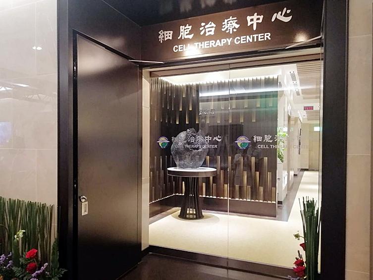 癌症治療新希望!中國附醫啟用「細胞治療中心」全速發展尖端細胞醫療-中國附醫