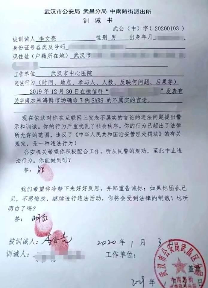 認識李文亮醫師 – 武漢肺炎吹哨者-2019新型冠狀病毒