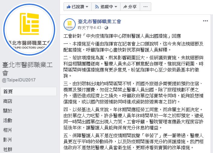 「醫護禁出國」大醫院早就在做了 出國要報備、4月底前行程全取消- CNEWS匯流新聞網