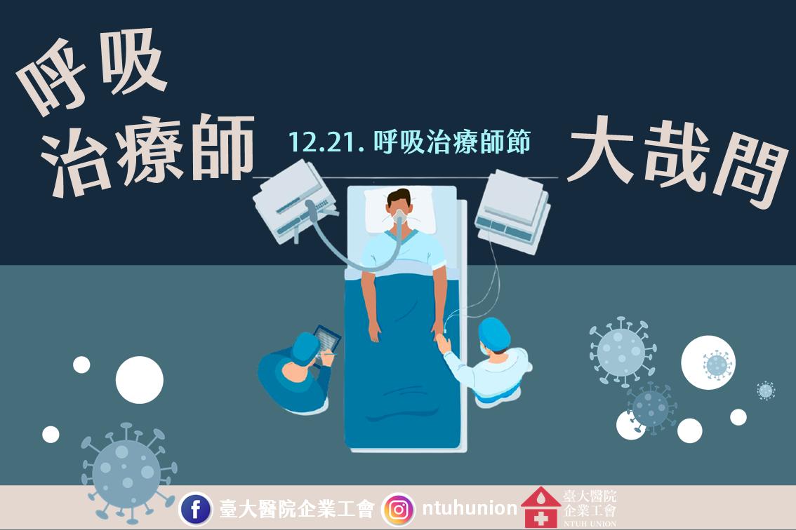 四張圖秒懂正在消失的「呼吸治療師」!- ICU加護病房