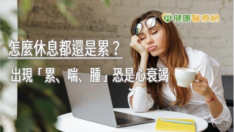 怎麼休息都還是累? 出現「累、喘、腫」恐是心衰竭-工作過勞
