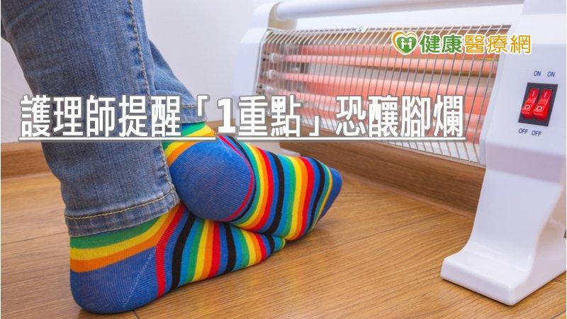 天冷穿襪保暖 護理師提醒「1重點」恐釀腳爛-奇美醫院
