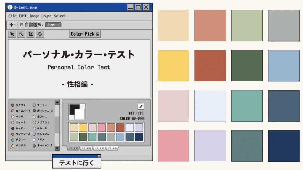 韓國爆紅「顏色心理測驗」測出你的人格顏色!精準分析網友狂推-12星座測驗