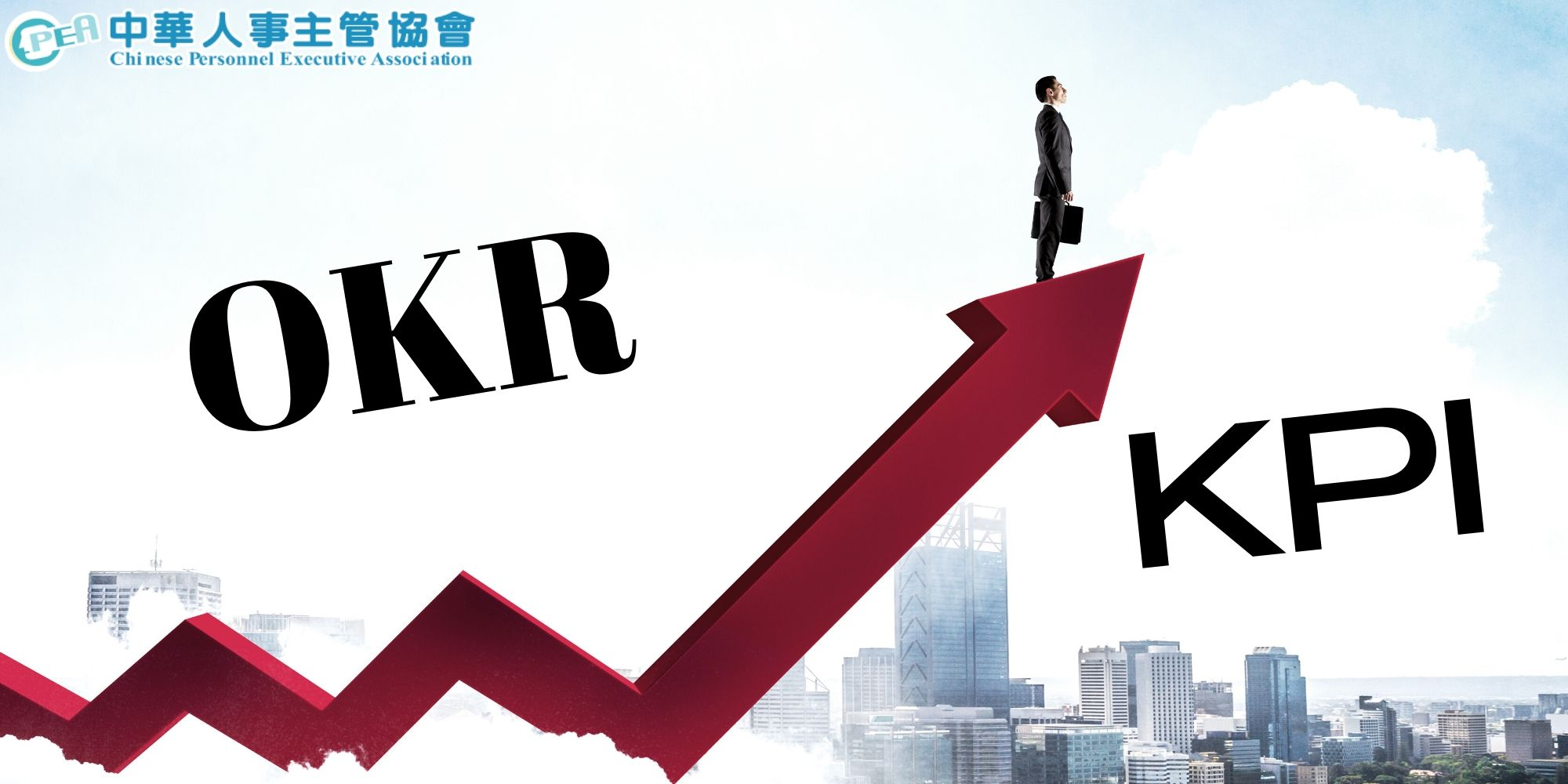 從新冠肺炎-談OKR的精神:動態式、符合現況的務實調整 中華人事主管協會-HR