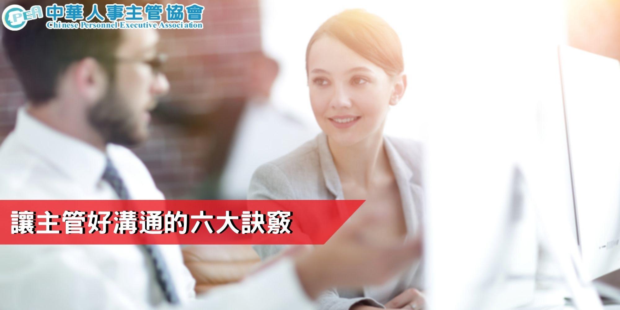 讓主管好溝通的六大訣竅│中華人事主管協會-HR