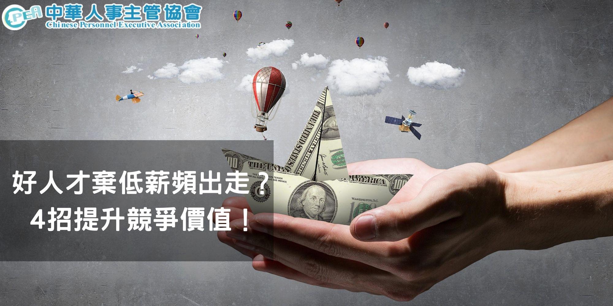 好人才棄低薪頻出走?4招提升競爭價值!│中華人事主管協會-HR