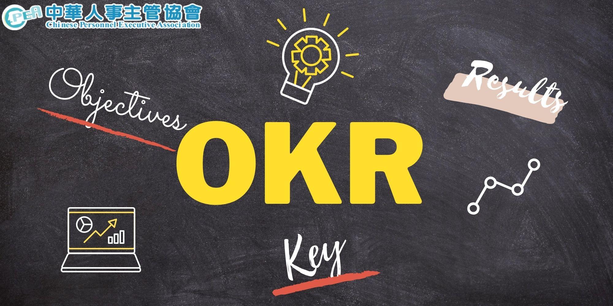 實施OKR前的自我評估(含自我檢核20問)│中華人事主管協會-HR