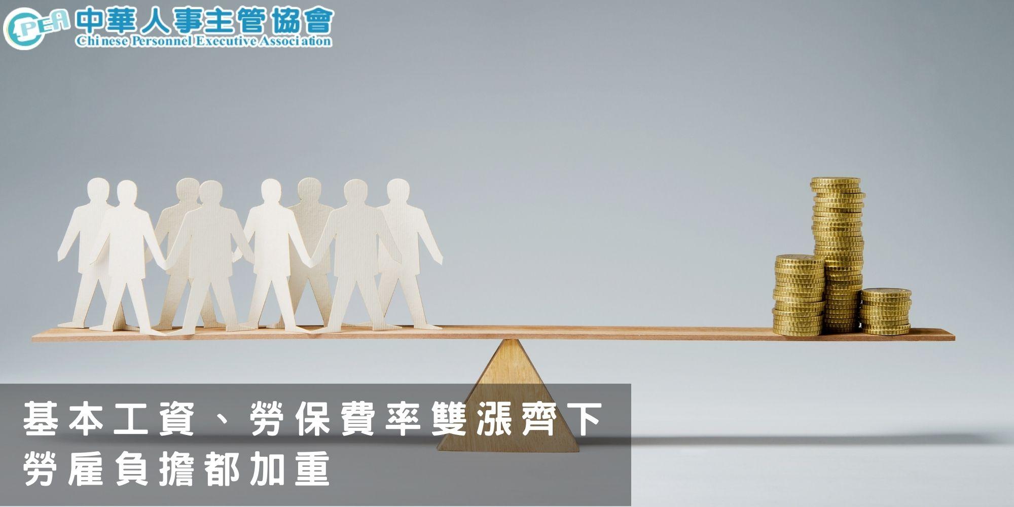 基本工資、勞保費率雙漲齊下  勞雇負擔都加重│中華人事主管協會-HR
