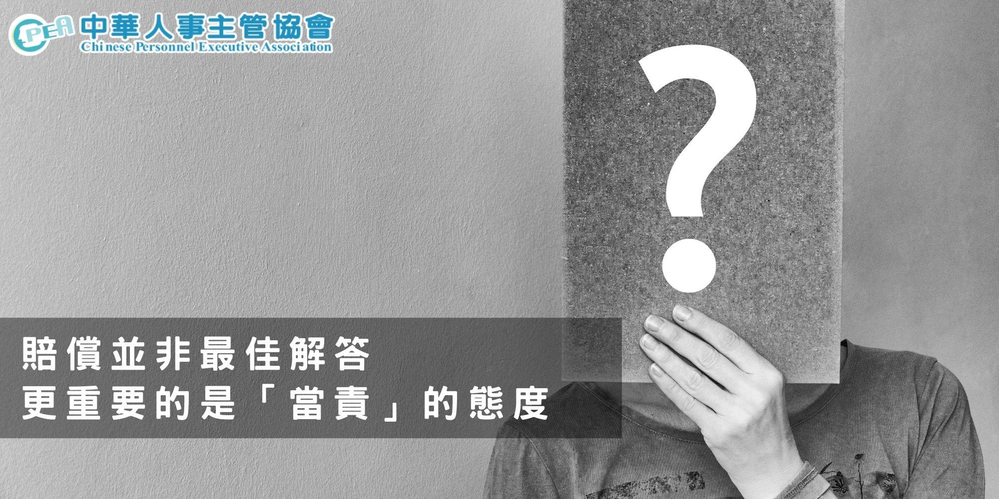 賠償並非最佳解答  更重要的是「當責」的態度│中華人事主管協會-Accountability