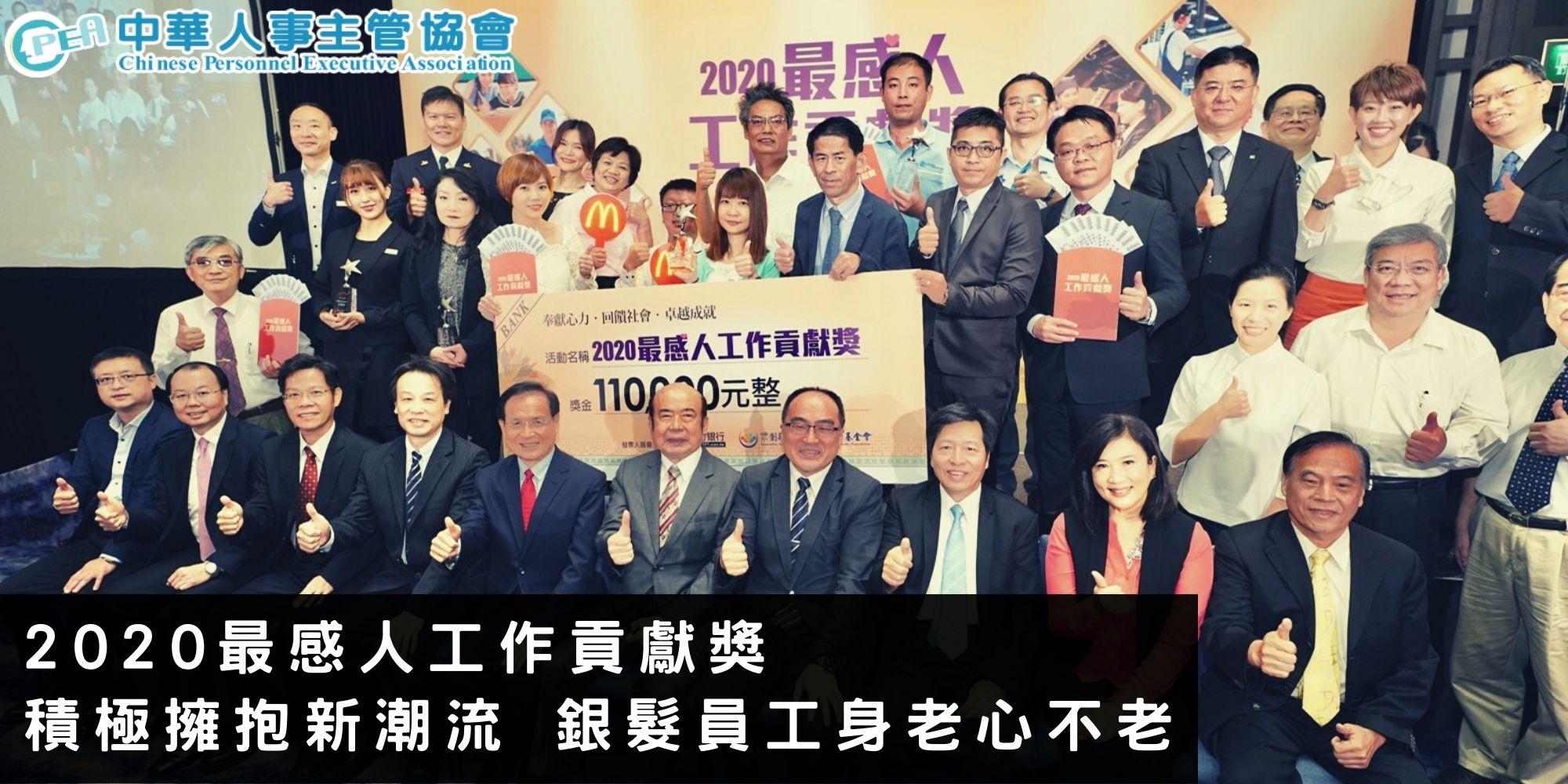2020最感人工作貢獻獎 積極擁抱新潮流 銀髮員工身老心不老│中華人事主管協會-1111人力銀行