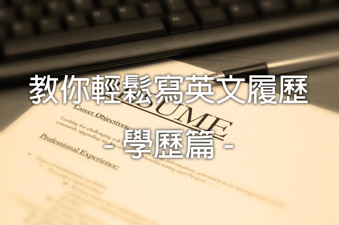 教你輕鬆寫英文履歷 - 學歷篇-英文履歷