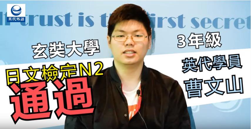 漫步在日文學習之路,夢想成為日文翻譯員
