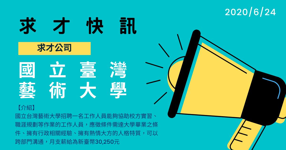 【徵才】國立臺灣藝術大學 徵行政助理 一名-台灣藝術大學