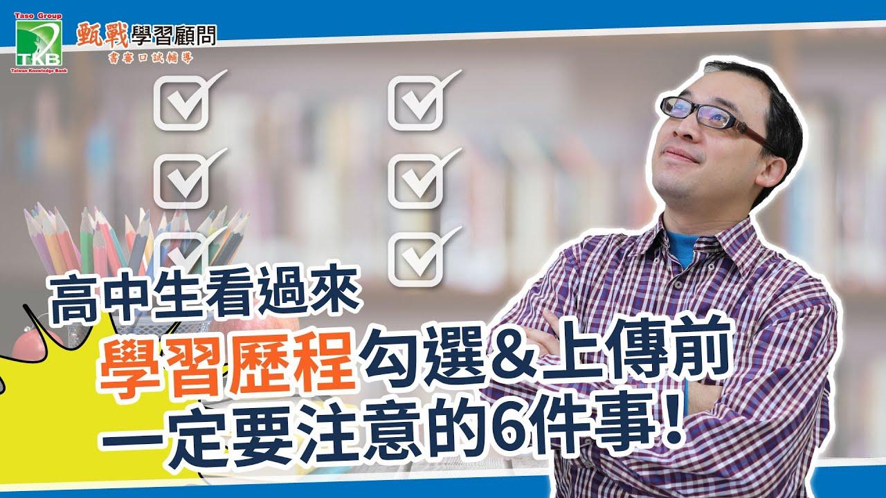 學習歷程檔案-升大學的重要角色,上傳前你必須了解的幾大關鍵!|甄戰學習顧問-108課綱