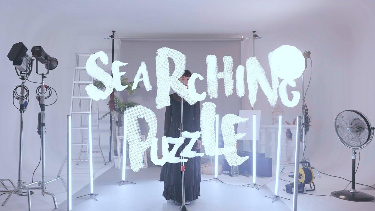 文化大傳畢業展同名R&B畢業歌《Searching Puzzle》好聽到不像畢業歌!-大傳系