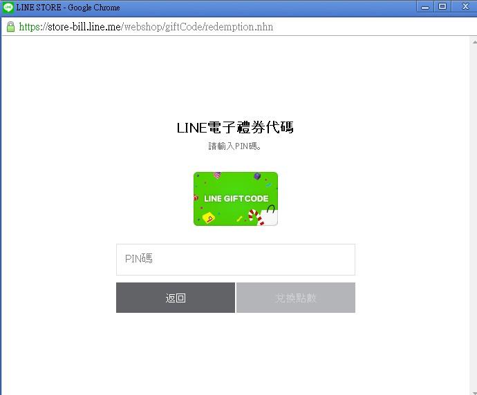 如何兌換LINE序號-Line coin