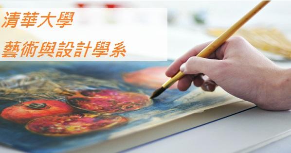 │備審資料大公開│清華大學 藝術與設計學系-升學準備