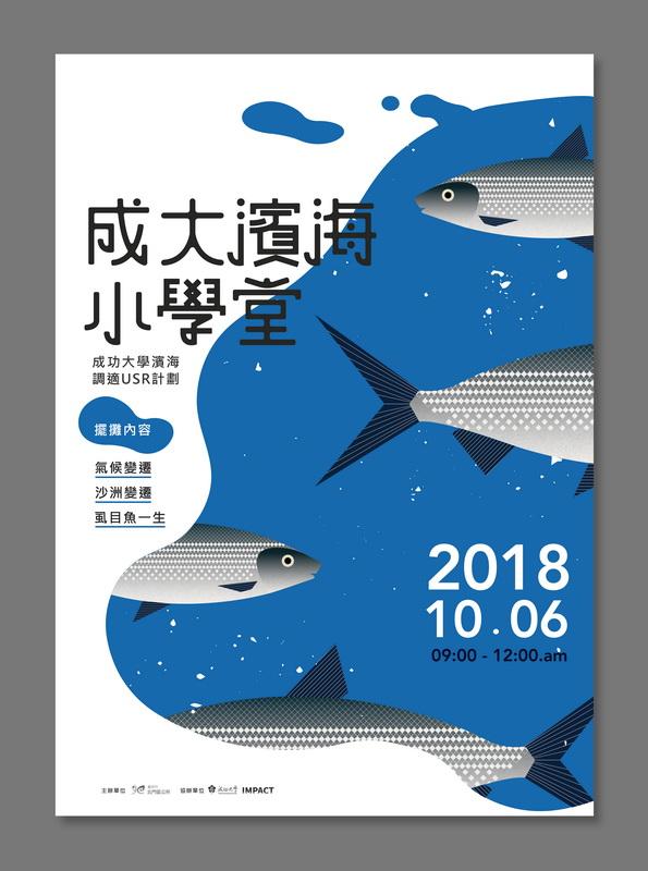 擺攤與淨灘—成大濱海小學堂在台南虱目魚文化節的環境教育實踐-台南虱目魚文化節