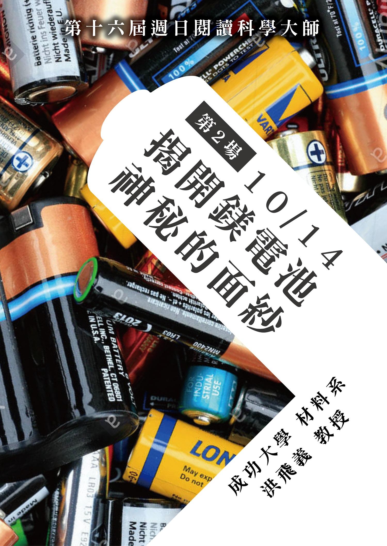 【活動】週日閱讀科學大師講座 揭開鎂電池神秘面紗-成大