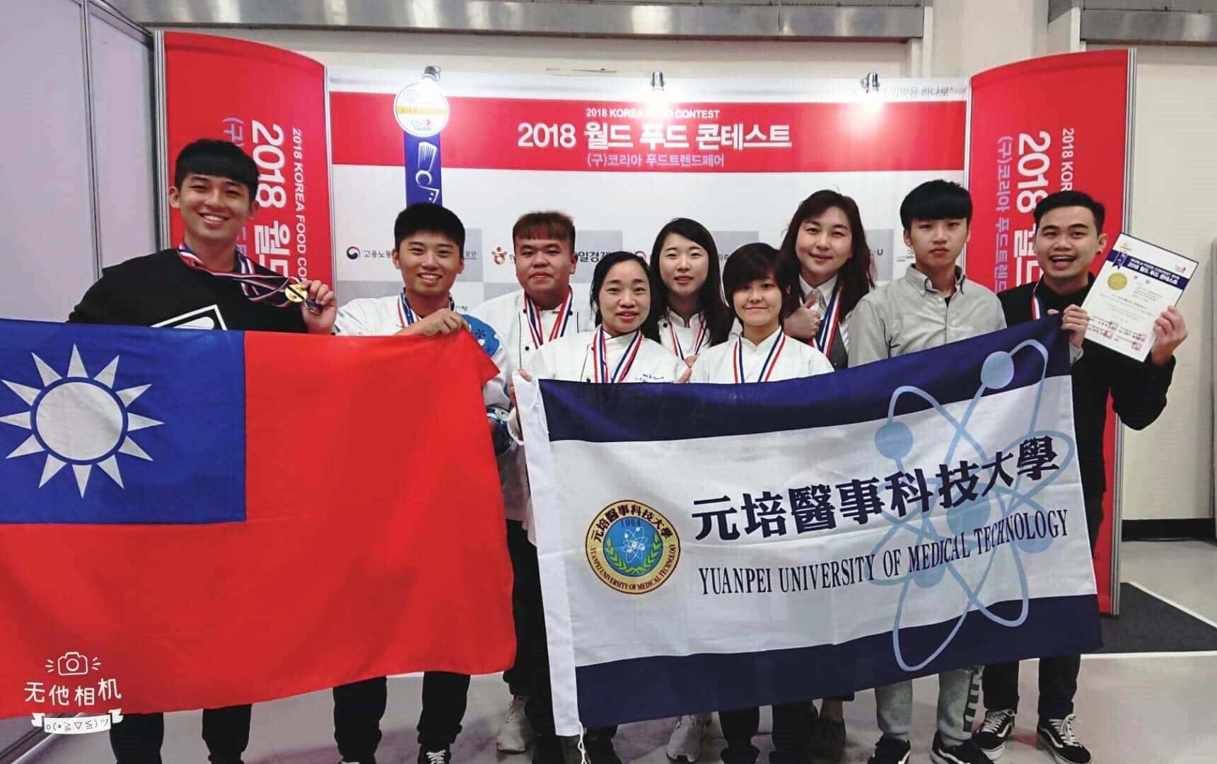 元培參加2018韓國AFA國際餐飲大賽競賽獲十金六銀一銅大放異彩-AFA韓國國際餐飲大賽