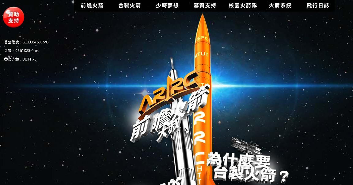 五月天〈頑固〉MV靈感來源!交大吳宗信教授:讓台灣火箭登上太空  -ARRC