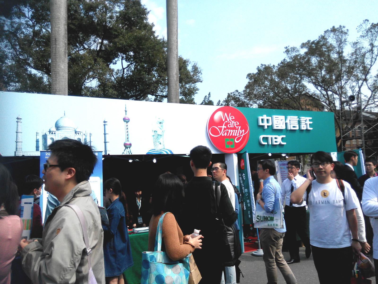 中國信託2019年儲備幹部計畫擴大徵才 活動即日起開跑-1111職場新聞